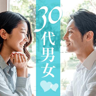 東京都の婚活パーティー