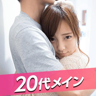 【新宿西口/11階】20代女性が9割お申込み♡彼との時間を大切にしたい女性編