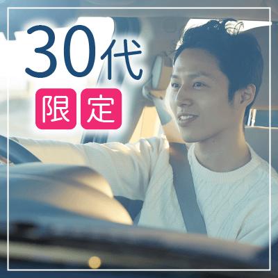 5/10(日)11:30〜オンライン/東京で開催の婚活パーティー。恋する同年代♡/デートしやすい近距離恋愛/1対1で全員と話せる
