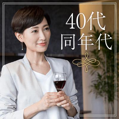 【新宿】《40代男女限定♡》新しい恋の始まり!清潔感のある男性編