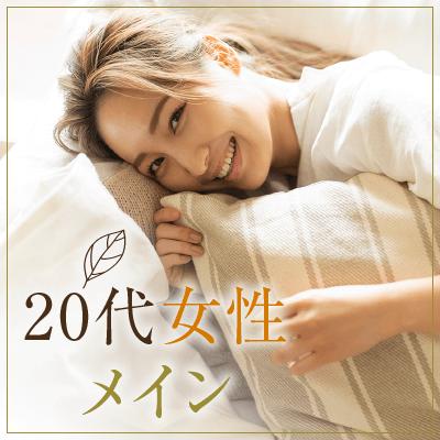 【新宿西口/11階】《20代女性が8割以上♡》恋愛前向き♡初参加or婚活初心者限定!