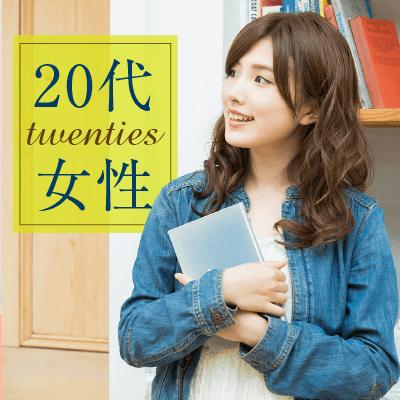 【新宿西口/11階】《27歳までの女性メイン♡》男性に引っ張ってもらいたい女性編♪