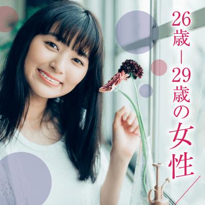 【神奈川/横浜】完全同年代♡《平成2~5年生まれ限定》初婚or一人参加の女性編
