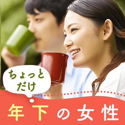 5/3(日)19:15〜オンライン/新宿で開催の婚活パーティー。恋人募集中/1対1で全員と話せる/自分のスマホで使いやすい