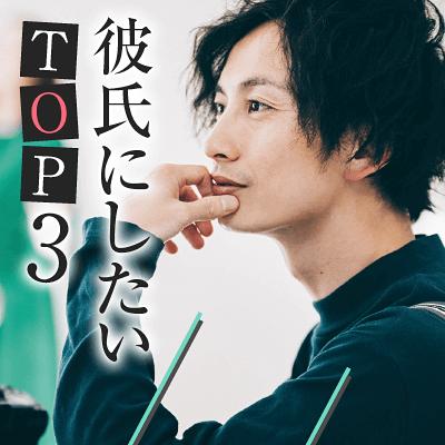 \理想の彼氏TOP3/ノンスモーカー・包容力・聞き上手