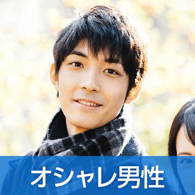 《オシャレ/高身長/黒髪・短髪》人気ルックスTOP3男性☆企画