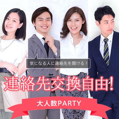 《最大15名の異性と出逢う&連絡先交換自由》恋活♡応援パーティー