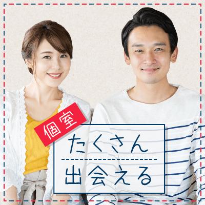 結婚適齢期の同年代婚活!!