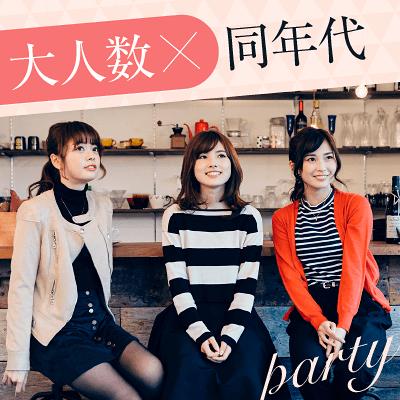 東京都/有楽町エリア/有楽町ラウンジで2020/9/13 (日)開催の婚活パーティー(お見合いパーティー)「《年下彼女が理想の皆様へ♪》容姿を褒められる♡魅力的な女性編」の詳細。パーティーの特長や内容・参加資格・料金・会場アクセス案内はここでチェック!