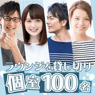 \最大100名de恋活PARTY/《20代・30代★限定》今すぐ恋したい♡
