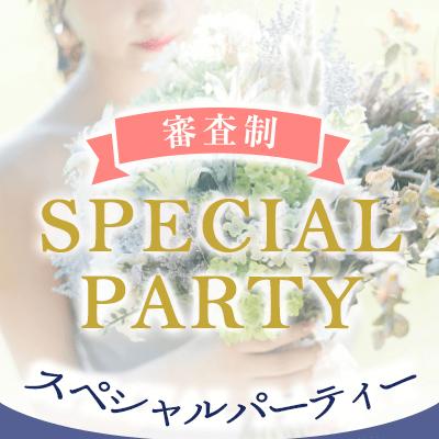 東京都/銀座エリア/銀座ラウンジで2020/7/3 (金)開催の婚活パーティー(お見合いパーティー)「《年下女性メイン》「気遣いが出来る」穏やかな女性限定」の詳細。パーティーの特長や内容・参加資格・料金・会場アクセス案内はここでチェック!