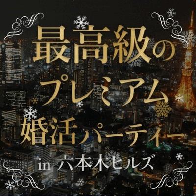 【120名限定】最高級の♡プレミアム婚活パーティーin六本木ヒルズ