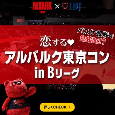 【立川】【20代女性メイン♥】恋する♥アルバルク東京コンinBリーグ