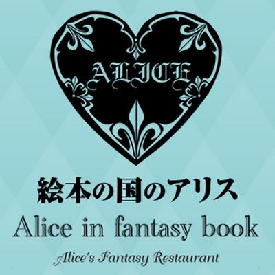 【MAX25対25】まるでアリスの世界♡絵本の国de謎解きパーティー