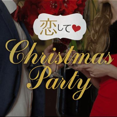 【豪華婚礼会場を貸切】★プレミアムクリスマスPARTY★