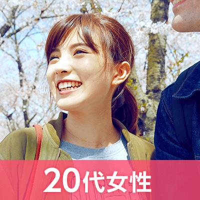 アンダー29《シャンプーのいい香りがする年下彼女》ノンスモーカー♡編