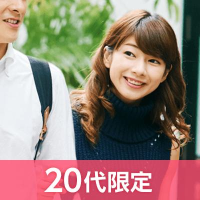《平日休みの男女23~31歳×20~29歳》結婚前向きな方