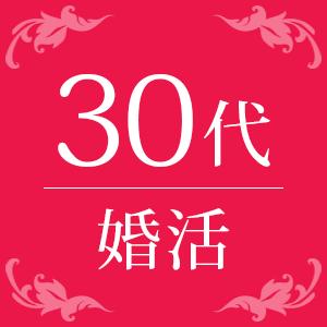 《男女30代メイン》結婚に繋がる恋がしたい☆真剣婚活♪
