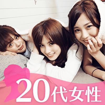 【東京駅/5階】20代女性限定♡《本気で恋人を探している恋愛前向きな彼女♪》