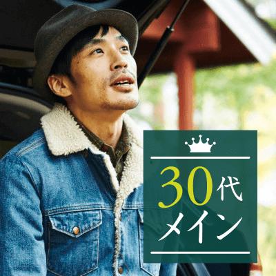 《30代男女で恋活パーティー♡》穏やかで優しい3優男性編♬