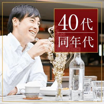 《40代メイン》真剣婚活♡居心地の良い、将来のパートナーとの出会い。