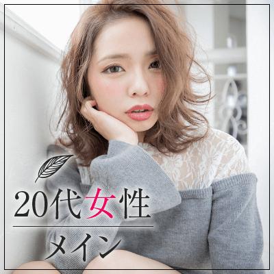 【恵比寿アネックス】《24歳~♡》一人参加&いつまでも綺麗にいたい女性編♪