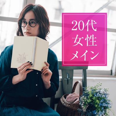 【神奈川/横浜】《20代女性メイン》いますぐ恋を始めたい♡一途な女性編