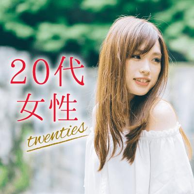 【東京駅/5階】22歳の女性もお申込み♡《20代&尊敬できる彼がほしい彼女編》