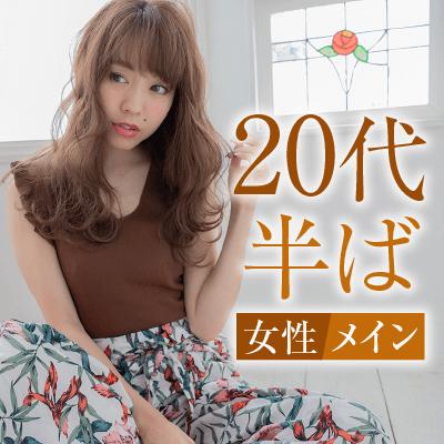 【東京駅/5階】《20代&恋人募集中の女性限定♡》彼とのデートにはオシャレしたい彼女