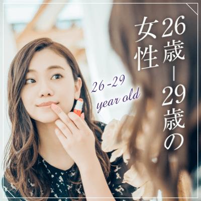 【東京駅/5階】《女性26歳~29歳限定♪》休日は思いっきり楽しみたい男女♪♪