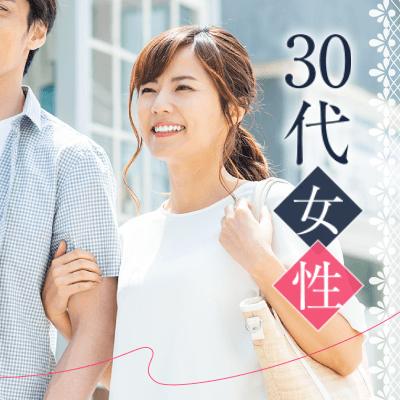 【新宿西口/11階】\婚活史上初!大真剣婚活♡/30代メイン&将来を考えれるエリート男性
