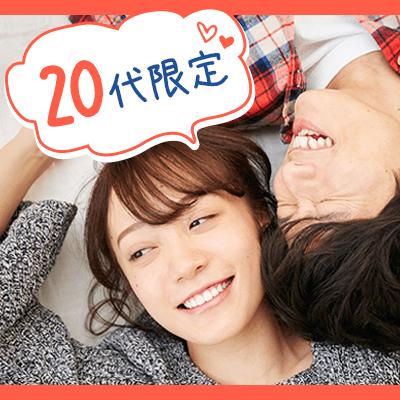 5/4(月)12:15〜オンライン/新宿で開催の婚活パーティー。恋人募集中/1対1で全員と話せる/自分のスマホで使いやすい