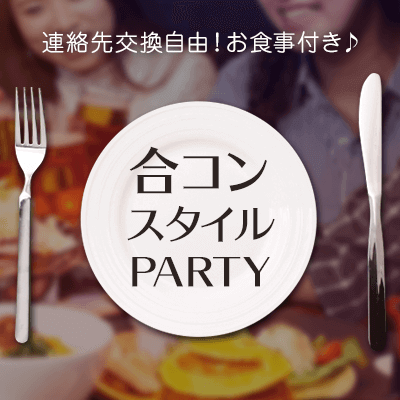 【六本木】【着席型街コン♪】同年代が集まる大人の恋活パーティー♡