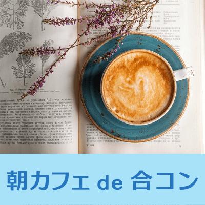 【渋谷】《朝カフェ☆合コン》朝活で爽やかに出会う♡モーニング付きパーティー