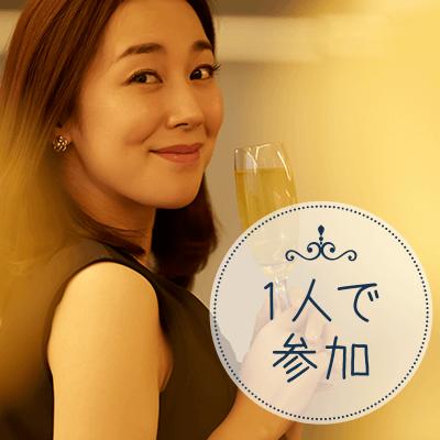 4/8(水)19:00〜銀座で開催の婚活パーティー。コース料理&飲み放題/ディナー合コン/6対6