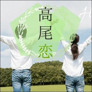 4/4(土)12:00〜高尾山で開催の婚活パーティー。まずは恋人探しから/お散歩しながら仲良く/人気スポットで出会う
