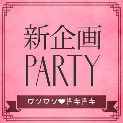 4/26(日)18:30〜新宿南口/5階で開催の婚活パーティー。店舗限定企画/New!新企画/恋人募集中