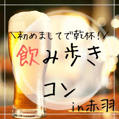 5/10(日)12:00〜赤羽で開催の婚活パーティー。お散歩しながら仲良く/楽しく食べ歩きできる/お酒も飲めます