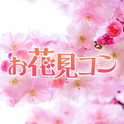 【新宿】季節限定♪《春の桜を満喫できる☆》恋するお花見パーティー♡