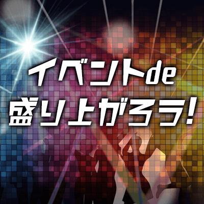 5/6(水)13:00〜オンライン/新宿で開催の婚活パーティー。特別価格でお得に参加/New!新企画/自分のスマホで使いやすい