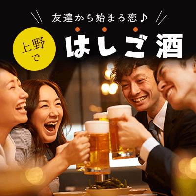 4/8(水)19:00〜上野mariruで開催の婚活パーティー。価値観が合う人がいい/1時間以内で気軽に参加/席替有!チームでトーク
