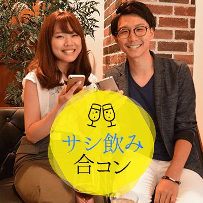 【サシ飲みコン♪】40代男女限定の同窓会パーティー♡