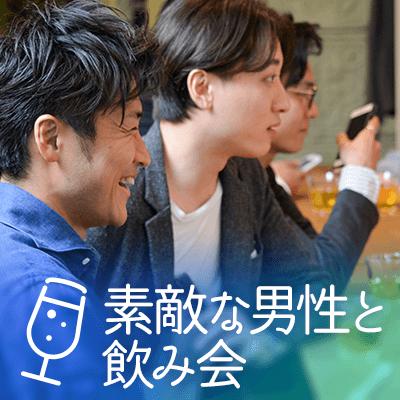 【新宿南口6階】【☑175㎝以上 ☑彼女いそう!☑ノンスモーカー】の男性とサシ飲み♡