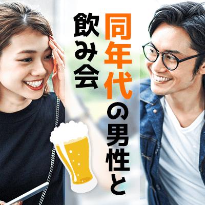 【上野ラウンジ】同年代de☆お気軽飲みコン《生涯のパートナーをお探しの方編》
