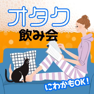 【新宿】《30代限定のオタク婚活》年収700万円以上などのハイステータス男性