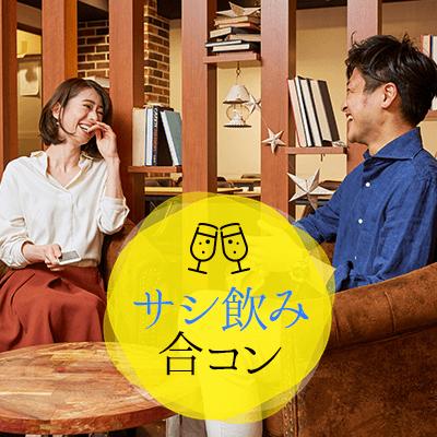 【新宿南口6階】40代メイン♡《年収600~900万円以上》&《若く見られる》男性♪