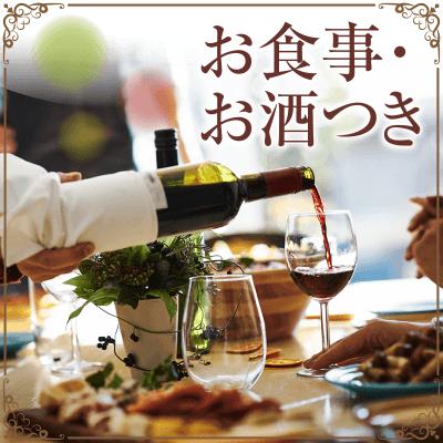 お食事・お酒つき
