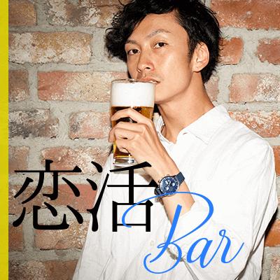 4/3(金)20:00〜新宿南口/6階で開催の婚活パーティー。恋人募集中/連絡先交換もOK/お酒も飲めます
