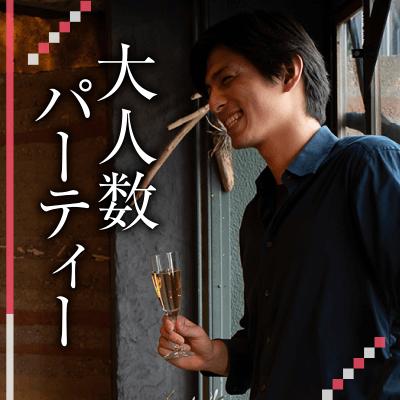 渋谷の婚活パーティー