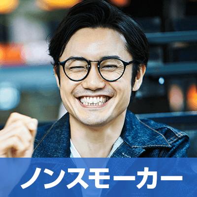 誠実男性と出逢う♡【タバコ吸わない&ギャンブルしない男性限定】